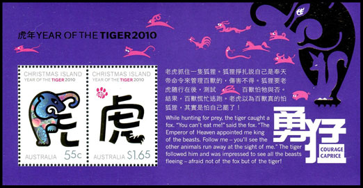 Year of the Tiger Miniature Sheet